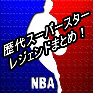 NBA レジェンド まとめ