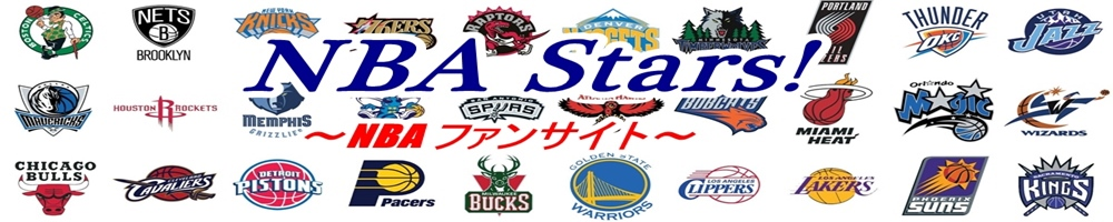 NBA stars -NBAファンサイト-